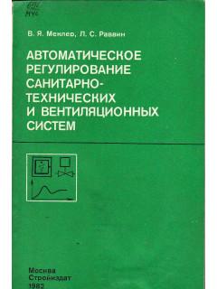 Автоматическое регулирование санитарно-технических и вентиляционных систем.