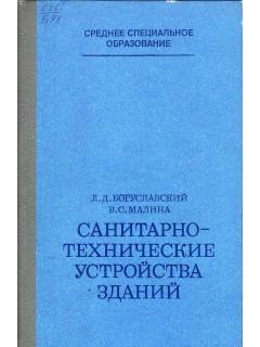 Книга Санитарно-технические устройства зданий.