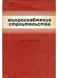 Микроснабжение строительства(на опыте и примерах строительных организаций министерства транспортного стр-ва СССР).