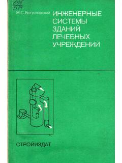 Книга Инженерные системы зданий лечебных учреждений по цене 370.00 р.