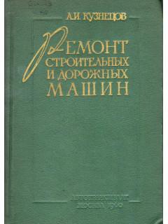 Книга Ремонт строительных и дорожных машин по цене 370.00 р.