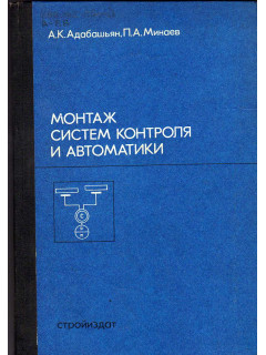 Книга Монтаж систем контроля и автоматики. по цене 160.00 р.