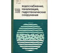 Водоснабжение, канализация, гидротехнические сооружения. Выпуск XIII
