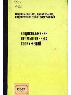 Водоснабжение, канализация, гидротехнические сооружения. Выпуск IV. Водоснабжение промышленных сооружений