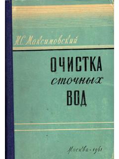 Книга Очистка сточных вод. по цене 210.00 р.