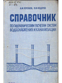 Справочник по гидравлическим расчетам систем водоснабжения и канализации.