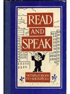 Read and speak./Читай и говори по-английски. Выпуск 11.