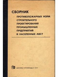 Сборник противопожарных норм строительного проектирования промышленных предприятий и населенных мест. Часть 6.