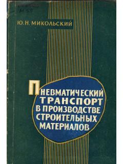 Книга Пневматический транспорт в производстве строительных материалов по цене 320.00 р.