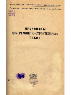 Книга Механизмы для ремонтно-строительных работ по цене 480.00 р.