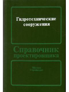 Гидротехнические сооружения. Справочник проектировщика.