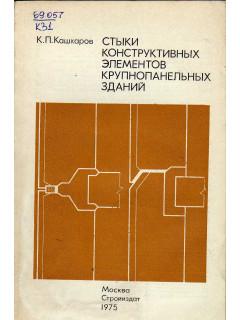 Книга Стыки конструктивных элементов крупнопанельных зданий. по цене 1 010.00 р.