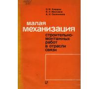 Малая механизация строительно-монтажных работ в отрасли связи.