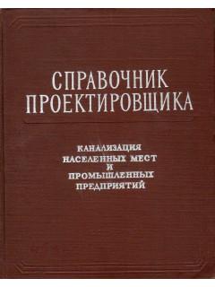 Канализация населенных мест и промышленных предприятий Справочник проектировщика.