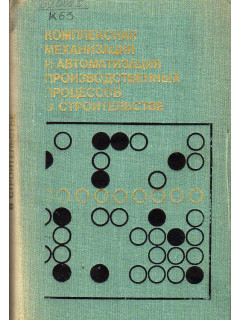 Комплексная механизация и автоматизация производственных процессов в строительстве. Опыт СССР и НРБ