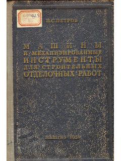 Книга Машины и механизированные инструменты для строительных отделочных работ по цене 370.00 р.