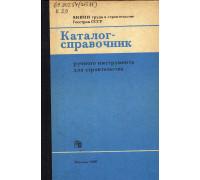 Каталог-справочник ручного инструмента для строительства.