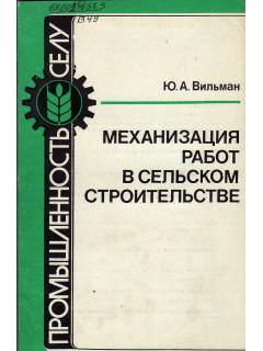 Механизация работ в сельском строительстве