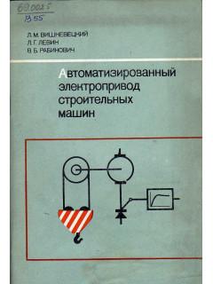 Автоматизированный электропривод строительных машин. Наладка и эксплуатация