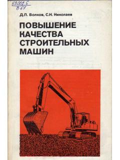 Повышение качества строительных машин