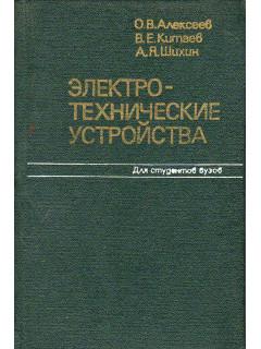 Книга Электротехнические устройства. по цене 50.00 р.