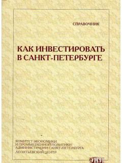 Как инвестировать в Санкт-Петербурге