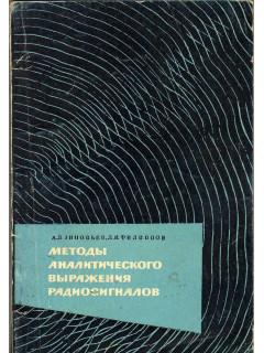Методы аналитического выражения радиосигналов.