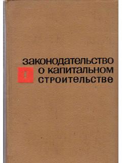 Законодательство о капитальном строительстве. Выпуск 1,2,3,4,5