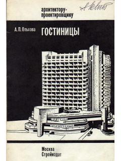 Книга Гостиницы. по цене 480.00 р.
