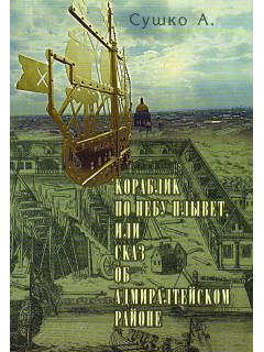 Кораблик но небу плывет или Сказ об Адмиралтейском районе.