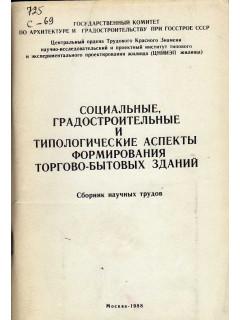 Книга Социальные, градостроительные и типологические аспекты формирования торгово-бытовых зданий по цене 270.00 р.