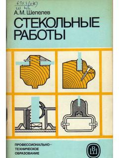 Книга Стекольные работы. по цене 50.00 р.