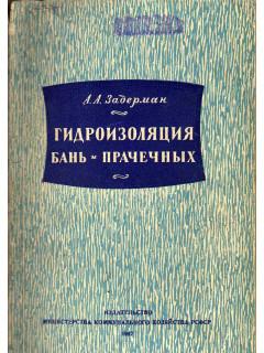 Книга Гидроизоляция бань и прачечных. по цене 370.00 р.