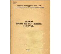 Развитие дорожно-мостового хозяйства Ленинграда