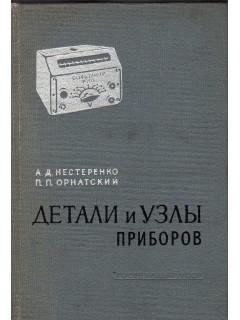 Книга Детали и узлы приборов. по цене 110.00 р.