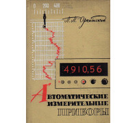 Автоматические измерительные приборы.