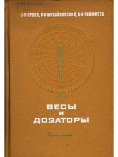 Книга Весы и дозаторы. по цене 140.00 р.