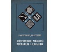 Конструирование аппаратуры автоматики и телемеханики.