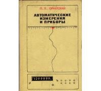 Автоматические измерения и приборы.