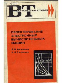 Книга Проектирование электронных вычислительных машин. по цене 430.00 р.