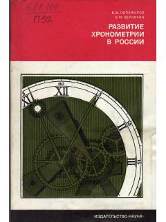 Развитие хронометрии в России.
