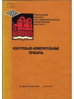 Книга Контрольно-измерительные приборы. по цене 280.00 р.