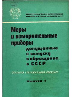 Меры и измерительные приборы допущенные к выпуску в обращение в СССР. Описания утвержденных образцов