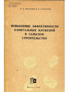 Книга Повышение эффективности капитальных вложений в сельское строительство по цене 320.00 р.