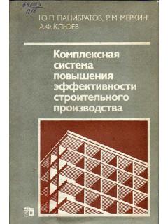 Комплексная система повышения эффективности строительного производства.