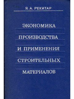Книга Экономика производства и применения строительных материалов по цене 370.00 р.