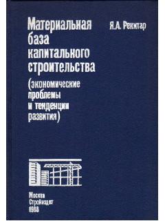 Материальная база капитального строительства (экономические проблемы и тенденции развития).