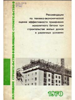 Рекомендации по технико-экономической оценке эффективности применения монолитного бетона при строительстве жилых домов в различных условиях