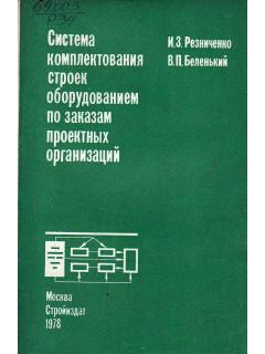 Система комплектования строек оборудованием по заказам проектных организаций.