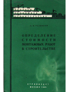 Книга Определение стоимости монтажных работ в строительстве по цене 480.00 р.